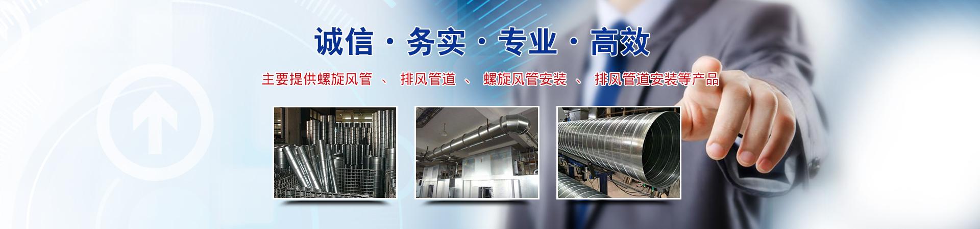 武汉螺旋风管公司